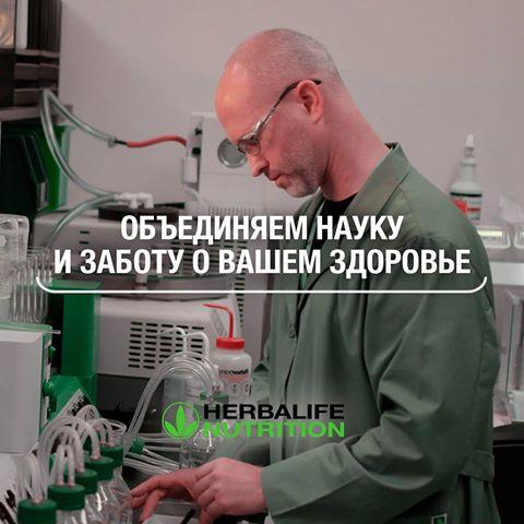 Наука и Herbalife Nutrition –...