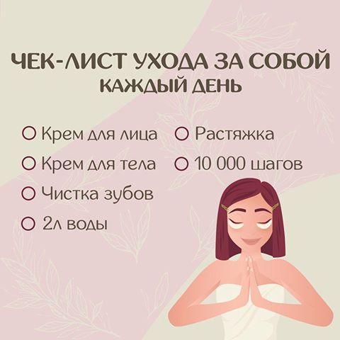 Секрет красоты – в...